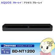 BD-NT1200 シャープ AQUOS ブルーレイディスクレコーダー 1TB ドラ丸 3チューナー