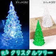 《クリスマスセール》クリスタルツリー 2color【LED/イルミネーション/雑貨/クリスマスセール】