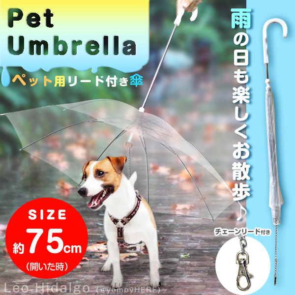 ワンちゃんだって雨が嫌なの★雨のお散歩もこれで快適♪ペット用傘★