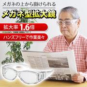 メガネの上から掛けられる!オーバーグラス型 拡大鏡 男女兼用 老眼鏡 収納ポーチ付  メガネ型拡大鏡K