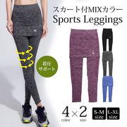【即納】【スポーツウェア】全4色2サイズ!スカート付スポーツレギンス [lab0021]
