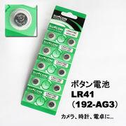 【まとめてお買い得】電卓や時計などに◆各種ボタン電池◆