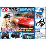 スマホ3Dゴーグル-VR PRO