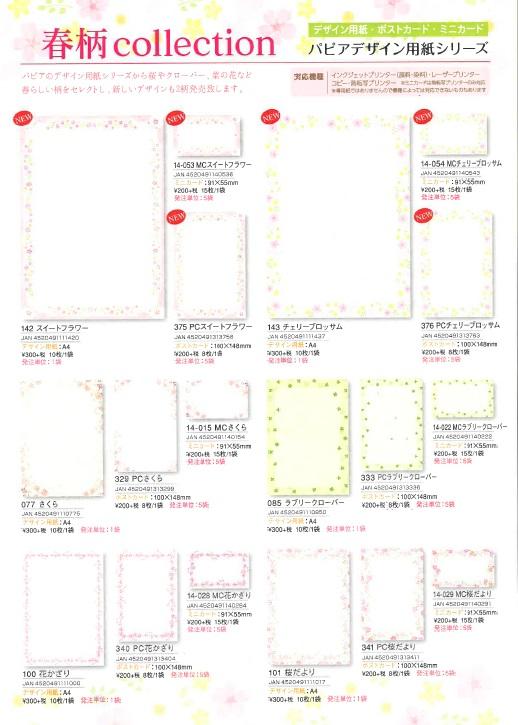 パピアプラッツ【Papier Platz】デザイン用紙シリーズ(一部12_20発売)
