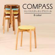 【直送可】コンパス 木製スタッキングスツール COMPASS