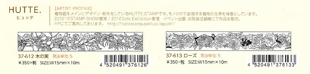 パピアプラッツ【Papier Platz】デザイナーズ マスキングテープ HUTTE(ヒュッテ)
