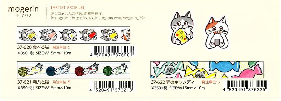 パピアプラッツ【Papier Platz】デザイナーズ マスキングテープ mogerin(もげりん)2種