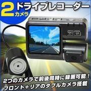 2インチ 2カメラ ドライブレコーダー 駐車監視 防犯HD LCDスクリーン搭載 広角260度 常