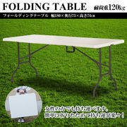 折り畳み式アウトドアテーブル