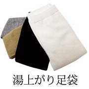 男女兼用 湯上がり足袋 (4色/22cm~27cm対応) たび 旅館 ソックス