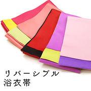 リバーシブル 浴衣帯 (アソート) レディース 帯 ゆかたおび 無地 カラー