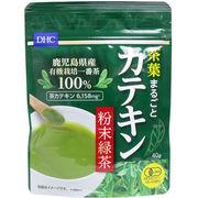 ※DHC 茶葉まるごとカテキン 粉末緑茶 40g