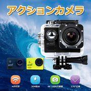 歳末SALEスポーツカメラ アクションカメラ 4K 1600万画素 1080P 30M防水 WiFi機能付き170度広角レンズ