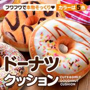 ★ドーナツ型のスイーツクッション★リアルで美味しそう♪チョコ・ホワイトチョコ・イチゴなど5種が登場♪