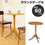 【直送可】ラウンジテーブル アンティーク風 直径60cm RT600BR