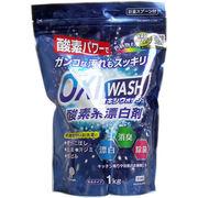 オキシウォッシュ 酸素系漂白剤 粉末タイプ 1Kg