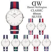 【まとめ割10%OFF】ダニエルウェリントン DANIEL WELLINGTON 腕時計 Classic  40mm シルバー NATOベルト