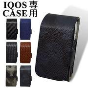 IQOS アイコス ケース カバー 充電可能 マグネット式 カラビナフック付き メッシュ カモフラ