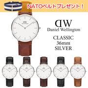 【交換ベルト付き】ダニエルウェリントン DANIEL WELLINGTON 腕時計 Classic  36mm シルバー