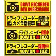 カー用品 反射ステッカー 【高品質】 ドライブレコーダー 録画中 ・ 搭載車ステッカー 100枚セット