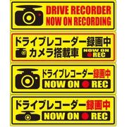 カー用品 反射マグネット 【高品質】ドライブレコーダー 録画中  マグネット ステッカー100枚セット