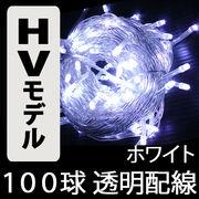 【HG定番シリーズ】100球 ストレート 透明配線 (HVモデル)