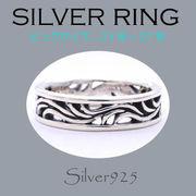 ビッグサイズ / 1084-2178 ◆ Silver925 シルバー リング 唐草模様
