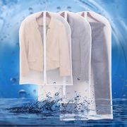衣類カバー 収納カバー EVA 透明 洋服カバー スーツカバー ファスナータイプ 防塵 防湿