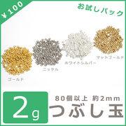【100円ポッキリ】2g 80個以上 約2mm つぶし玉