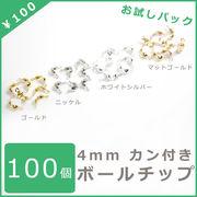 【100円ポッキリ】100個 4mm カン付き ボールチップ