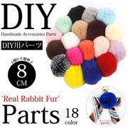 【現品限り】45【DIY】全18色!!リアルラビットファーボンボンパーツゴムリング付き!![diy0026]