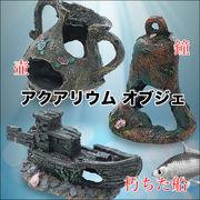 お家の水槽が!!◆何十年・・・何百年と経っていそうな味のある深海に大変身!!◆全3種