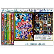 ディズニーおもしろアニメ大行進 DVD5巻BOX