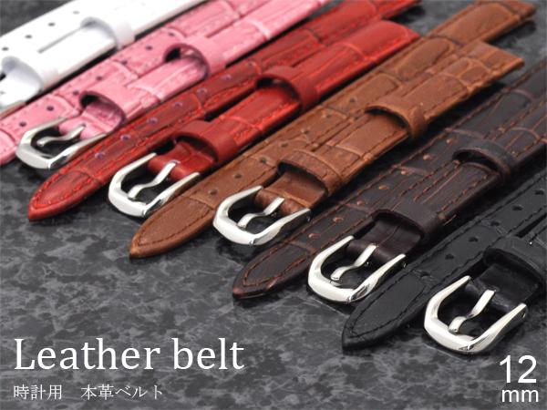 <腕時計・本革12mm・交換用に>カラフル6色 12mmの時計用本革ベルト!