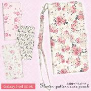 <ギャラクシー04J用>Galaxy Feel SC-04J用 花模様ケースポーチ