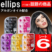 【エリップス】ellipsヘアビタミン6粒入りシート