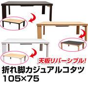 【時間指定不可】折れ脚カジュアルコタツ 105×75 BR/NA/WH