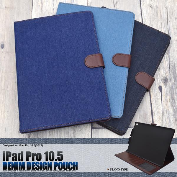 <アイパッドプロ10.5用>iPad Pro 10.5インチ用デニムデザインスタンドケースポーチ(ジーンズデザイン)