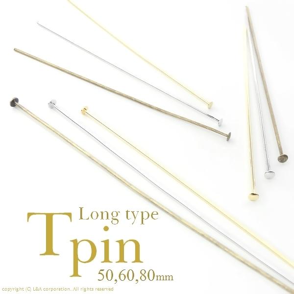 ★L&A Original Parts★Tピン・ロングtype☆50、60、80mm★最高級鍍金★K16GP&本ロジウム★