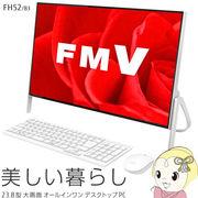[予約]富士通 23.8型 大画面一体型デスクトップPC FMV ESPRIMO FH52/B3 FMVF52B3W2