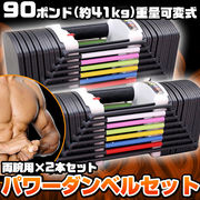 可変式パワーダンベルセット 90ポンド(約41kg)×2 両腕分 調節可変式ブロックダンベル ダ