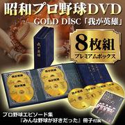昭和プロ野球 名勝負 名シーン多数収録 プレミアムボックス8枚組  我が英雄 DVD-BOX