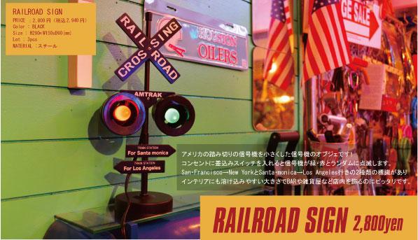 Rail Road Sign(レイルロードサイン)