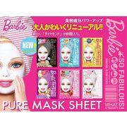 Barbie ピュアシートマスクN (1枚) 自由に選べる全6種! ※ネット販売可※