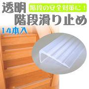 ●透明階段滑り止め14本入