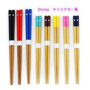 《在庫処分sale》 日本製・ディズニーキャラクター箸 2サイズ