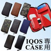 大特価★IQOS アイコス 専用ケース メッシュ カモフラ柄 カーボン デニム クロコデザイン 財布型 カバー