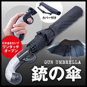えっ!!と二度見してしまう驚きの傘!なんと持ち手が銃の傘! 黒