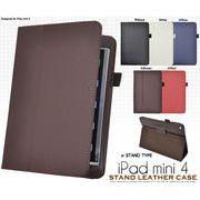 <タブレット/mini4>スタンド付き!iPad mini 4用レザーデザインケース