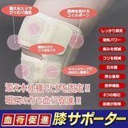ヒザの痛み&コリを軽減!男女兼用 ひざサポーター 8つの磁気パワー 日本製  ジョイント膝サポーター